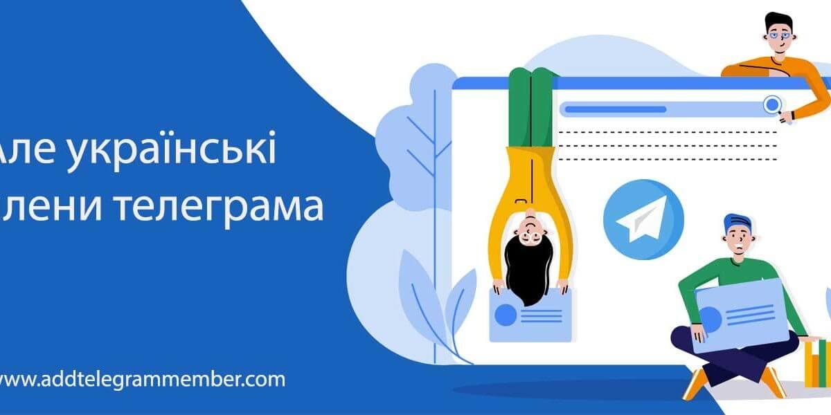 Але українські члени телеграма